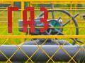 Австралийская компания избавилась от месторождения газа в Украине