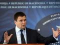 Климкин уверяет, что не знал о спецоперации с Бабченко