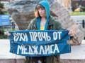 Запрет Меджлиса: В Москве прошли одиночные пикеты