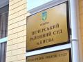 Обыск в Печерском суде проходил восемь часов