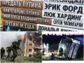 Итоги выходных: Смертельное ДТП с украинцами, ложь пропагандистов и годовщина войны