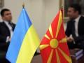 Украина и Македония подпишут безвиз