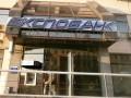 Один из банков хочет засудить своих вкладчиков (ВИДЕО)