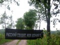 У полигона в Беларуси вывесили антироссийский баннер