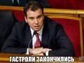 Соцсети взорвались коубами и мемами на отставку Абромавичуса
