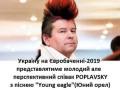 Желающих не нашлось. Евровидение-2019 без Украины