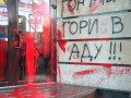 В центре Одессы Альфа-Банк облили красной краской