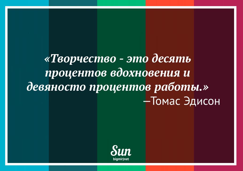Томас Эдисон о вдохновении