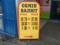 НБУ ослабил гривну: Курс валют на 4 марта