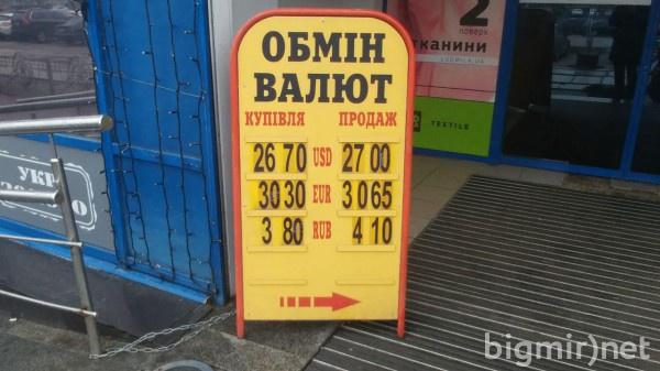 В обменниках в понедельник утром, 4 марта, доллар можно купить по 27,00 грн