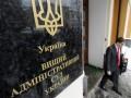 Батьківщина предлагает ликвидировать Высший административный суд