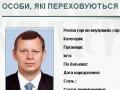 Нардеп Сергей Клюев официально объявлен в розыск (обновлено)