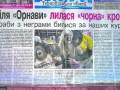 Тернопольская газета изобразила африканских и арабских студентов обезьянами