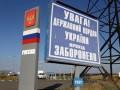 Киев не контролирует более 400 км границы с РФ