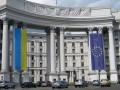 МИД Украины рассказал российским коллегам, где находится