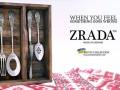 Дьявол носит Zrada: известный мем превратили в украинский бренд
