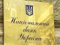 НБУ выдвинул требования к мелким банкам