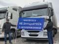 Протесты дальнобойщиков: В регионах блокируют трассы