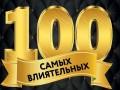 100 самых влиятельных украинцев. Рейтинг-2019