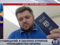 Ставицкий опроверг свое задержание в Израиле