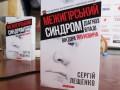 Во Львове презентовали книгу о Межигорье Януковича