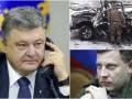 Итоги выходных: разговор Порошенко и Трампа, взрыв авто с начальником