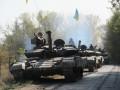 Генштаб: Отвод танков от линии соприкосновения завершен