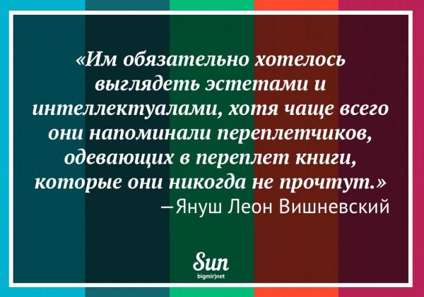 Януш Леон Вишневский – о псевдоинтеллектуалах