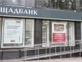 Ощадбанк выдал теплых кредитов на сумму свыше двух миллиардов гривен