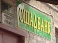 Правительство увеличило уставной фонд Ощадбанка на 1,4 млрд гривен