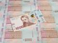 В некоторых банках Украины не принимают новые 1000 гривен