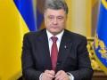 Порошенко о плане Мореля для Донбасса: Это его личное мнение