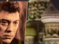Российская оппозиция опубликует документы Немцова по Украине