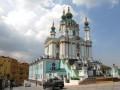 Угрозы разрушения Андреевской церкви нет - мэрия