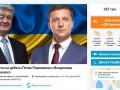 В сети начали продавать билеты на дебаты Зеленского и Порошенко