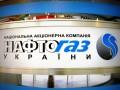 Украина может получить от Газпрома $50 млрд - Нафтогаз