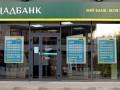 НБУ утвердил кандидатуру Сергея Наумова на должность главы Ощадбанка