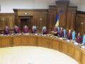 Конституционный суд отменил