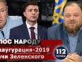 В первые 100 дней Зеленский проведет перепись населения Украины