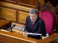 Итоги 25 августа: Порошенко распустил Раду и объявил перевыборы, Кличко-младший отказался от титульного боя