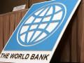 КМУ одобрил условия кредита Всемирного банка на $500 млн