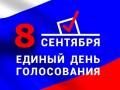 В России сегодня проводят единый день голосования