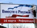 В России назвали настоящие результаты референдума в Крыму
