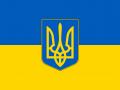 День герба Украины: История и традиции праздника