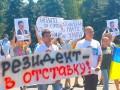 В Днепропетровске требовали отставки Порошенко