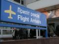 Сомнительный успех: Борисполь в 2012 году увеличил пассажиропоток на 5%