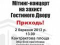 Завтра в Киеве пройдет митинг-концерт в защиту Гостиного двора