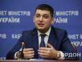 Вице-премьер Гройсман: Государственный язык - украинский, нет дискуссий