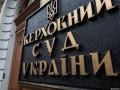 Верховный суд проверит конституционность парламентских выборов