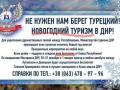 В ДНР приглашают на Новый год